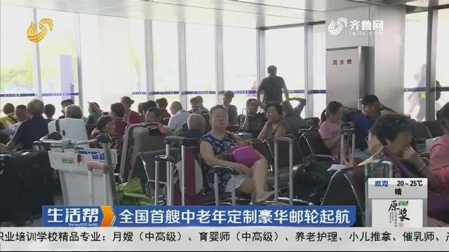 青岛:全国首艘中老年定制豪华邮轮起航