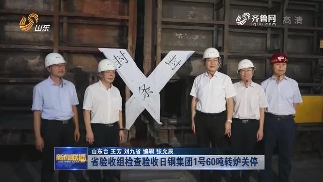 省验收组检查验收日钢集团1号60吨转炉关停