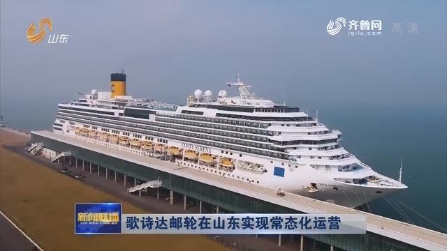 歌诗达邮轮在山东实现常态化运营