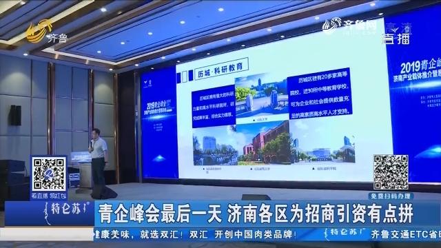 青企峰会最后一天 济南各区为招商引资有点拼