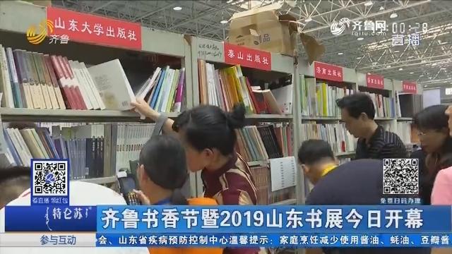 齐鲁书香节暨2019山东书展9月10日开幕