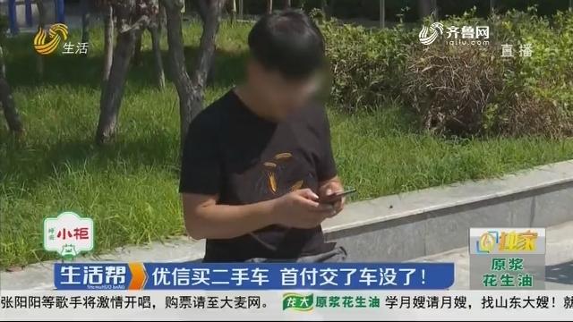 【独家】潍坊:优信买二手车 首付交了车没了!