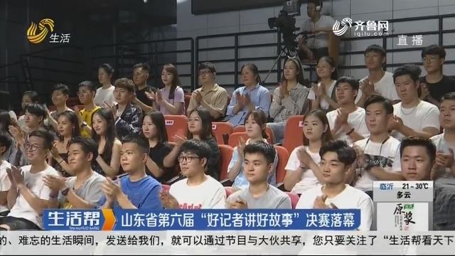 """山东省第六届""""好记者讲好故事""""决赛落幕"""