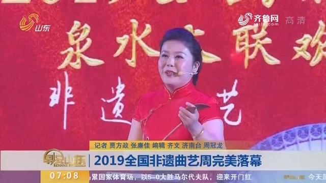 2019全国非遗曲艺周完美落幕