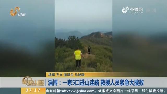 【闪电新闻排行榜】淄博:一家5口进山迷路 救援人员紧急大搜救