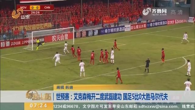 世预赛:艾克森梅开二度武磊建功 国足5比0大胜马尔代夫