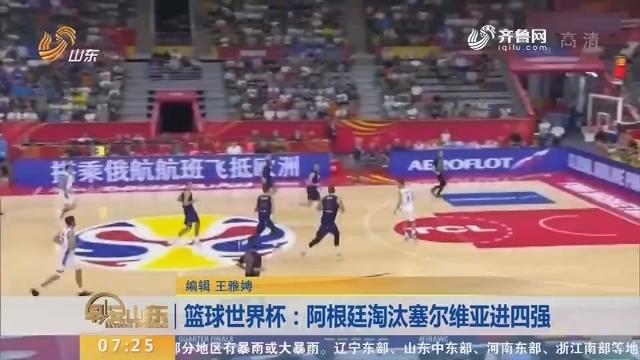 篮球世界杯:阿根廷淘汰塞尔维亚进四强