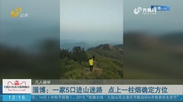 【凡人善举】淄博:一家5口进山迷路 点上一柱烟确定方位
