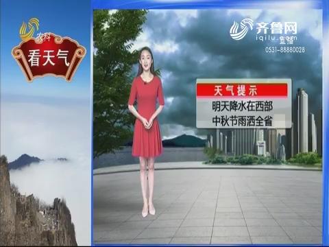 看天气:明天降水在西部 中秋节雨洒全省