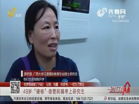 """【有梦想谁都了不起!】49岁""""硬核""""宿管阿姨考上研究生"""