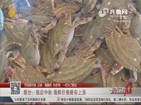 【节前探市场】烟台:临近中秋 海鲜价格略有上涨