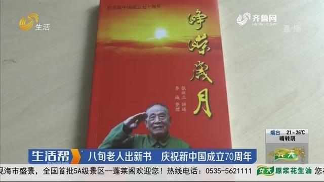 德州:八旬老人出新书 庆祝新中国成立70周年