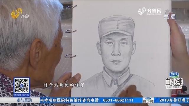 平原:八旬奶奶求助 想为烈士父亲画像