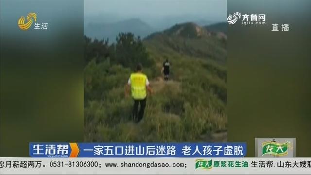 淄博:一家五口进山后迷路 老人孩子虚脱