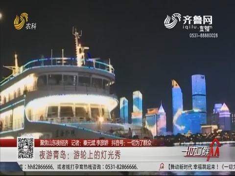 【聚焦山东夜经济】夜游青岛:游轮上的灯光秀