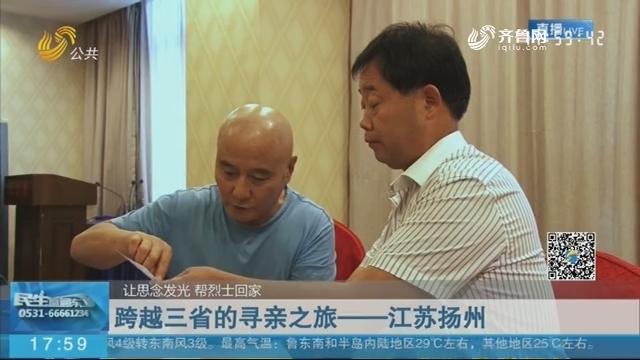 【让思念发光 帮烈士回家】跨越三省的寻亲之旅——江苏扬州