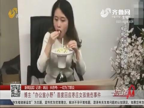 """【新闻追踪】博主""""办公室小野""""首度回应枣庄女孩烧伤事件"""