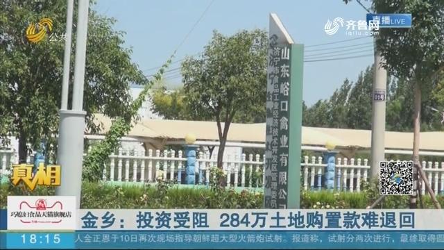 【真相】金乡:投资受阻 284万土地购置款难退回