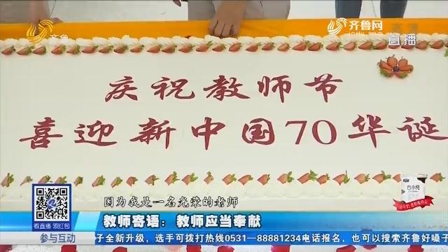 桃李芬芳 庆祝第35个教师节