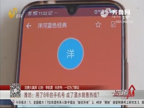 【消费大真探】潍坊:用了8年的手机号 成了酒水销售热线?