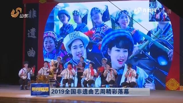 2019全国非遗曲艺周精彩落幕