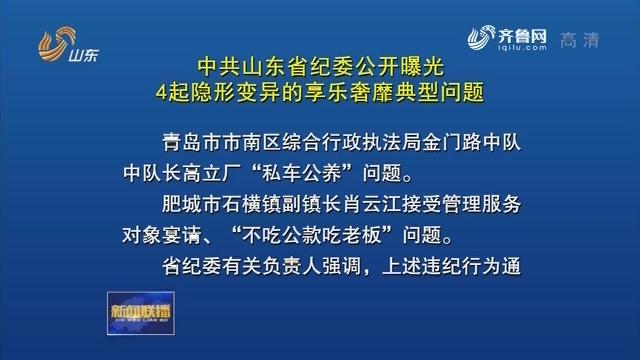 中共山东省纪委公开曝光4起隐形变异的享乐奢靡典型问题