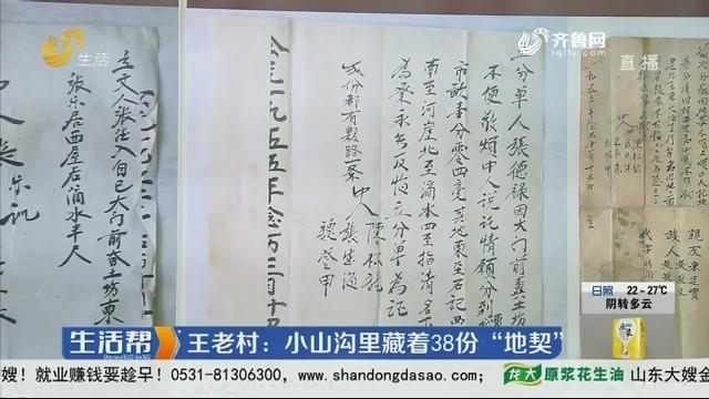 """王老村:小山沟里藏着38份""""地契"""""""