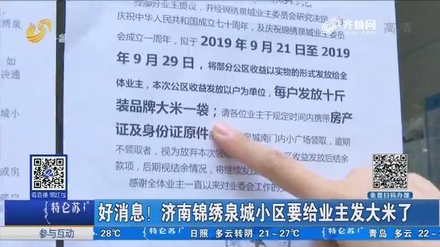 好消息!济南锦绣泉城小区要给业主发大米了