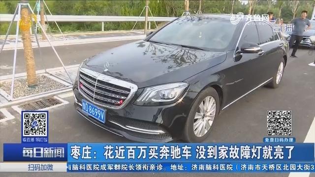 枣庄:花近百万买奔驰车 没到家故障灯就亮了