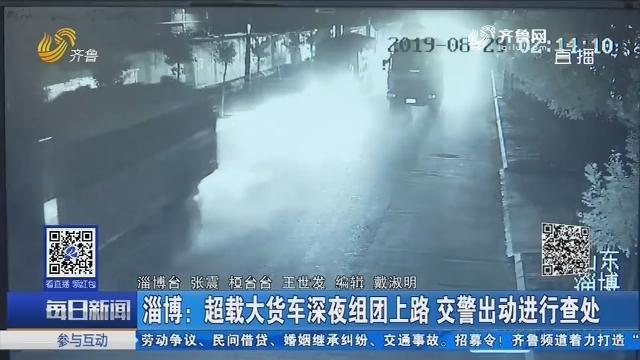 淄博:超载大货车深夜组团上路 交警出动进行查处