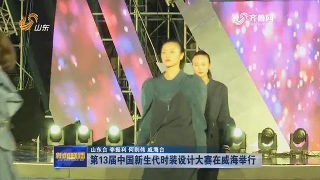第13届中国新生代时装设计大赛在威海举行