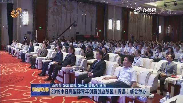 2019中日韩国际青年创新创业联盟(青岛)峰会举办