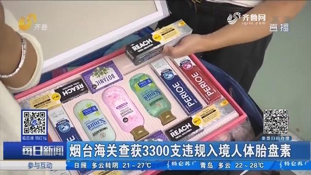 烟台海关查获3300支违规入境人体胎盘素