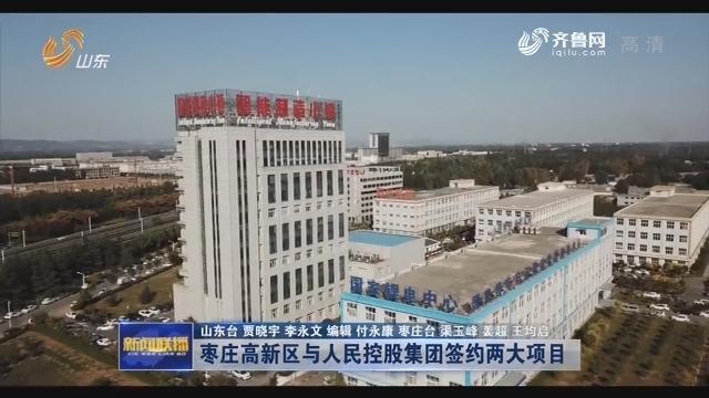 枣庄高新区与人民控股集团签约两大项目
