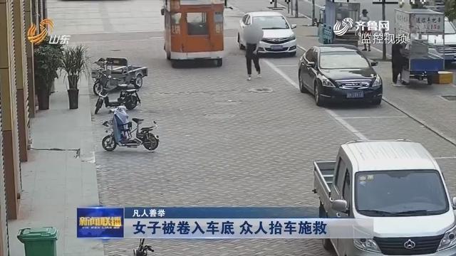 【凡人善举】女子被卷入车底 众人抬车施救