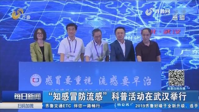 """""""知感冒防流感""""科普活动在武汉举行"""