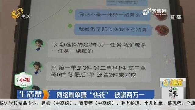 """【独家】烟台:网络刷单赚""""快钱"""" 被骗两万一"""