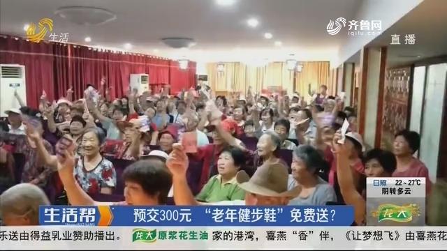 """临沂:预交300元 """"老年健步鞋""""免费送?"""