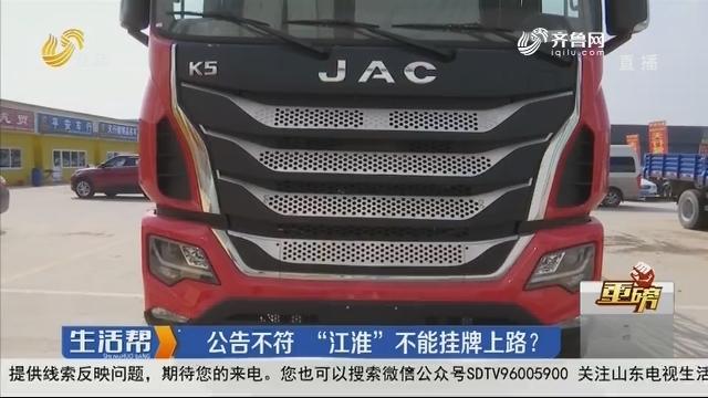 """【重磅】潍坊:公告不符""""江淮""""不能挂牌上路?"""