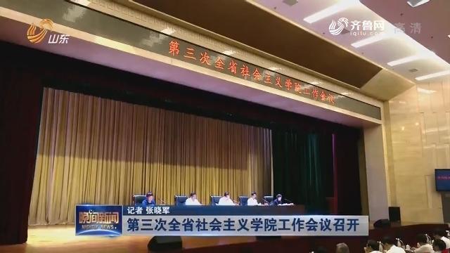 第三次全省社会主义学院工作会议召开