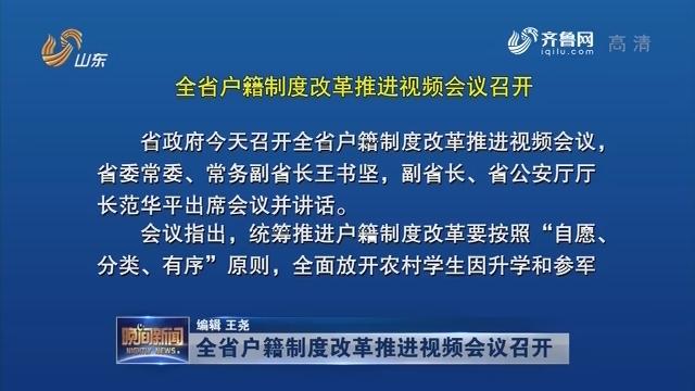 全省户籍制度改革推进视频会议召开