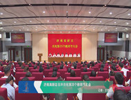 济南高新区召开庆祝第35个教师节大会