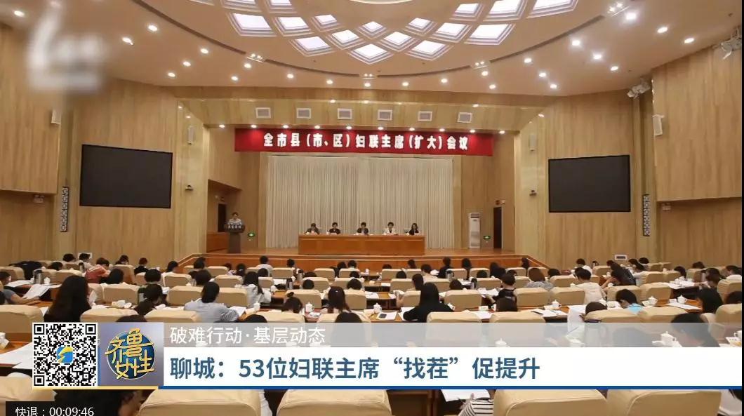 """【破难行动·基层动态】聊城:53位妇联主席""""找茬""""促提升"""