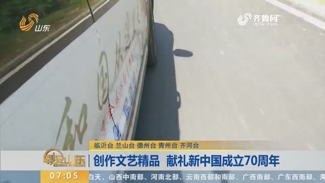 创作文艺精品 献礼新中国成立70周年