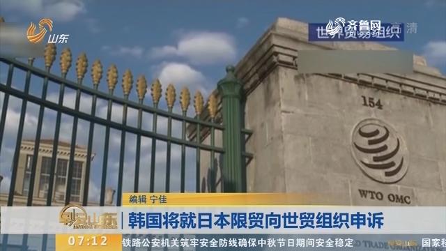 韩国将就日本限贸向世贸组织申诉