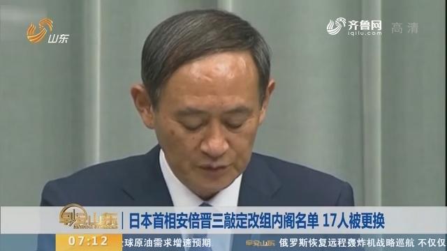 日本首相安倍晋三敲定改组内阁名单 17人被更换