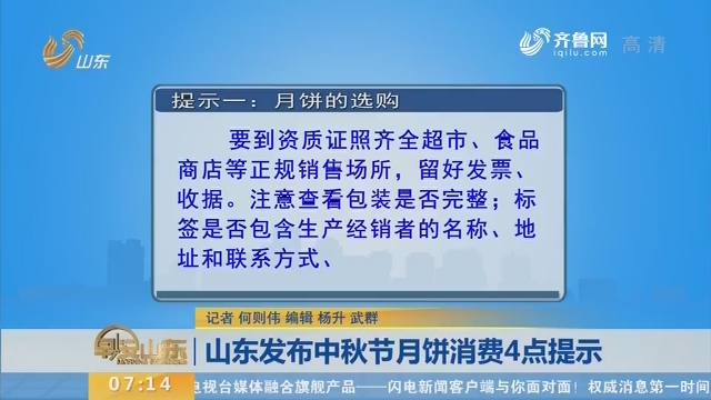 【闪电新闻排行榜】山东发布中秋节月饼消费4点提示