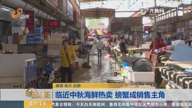 【闪电新闻排行榜】临近中秋海鲜热卖 螃蟹成销售主角