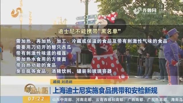 【闪电新闻排行榜】上海迪士尼实施食品携带和安检新规
