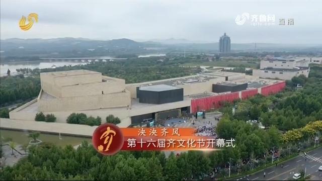 泱泱齐风——第十六届齐文化节开幕式